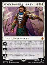 ゼンディカーの同盟者、ギデオン/Gideon, Ally of Zendikar(BFZ)【日本語】