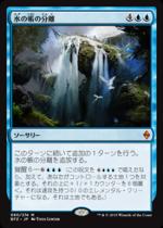 水の帳の分離/Part the Waterveil(BFZ)【日本語】
