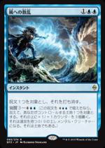 風への散乱/Scatter to the Winds(BFZ)【日本語】