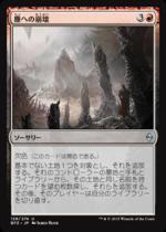 塵への崩壊/Crumble to Dust(BFZ)【日本語】