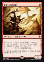 竜使いののけ者/Dragonmaster Outcast(BFZ)【日本語】