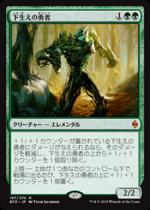 下生えの勇者/Undergrowth Champion(BFZ)【日本語】