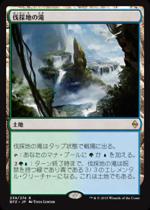 伐採地の滝/Lumbering Falls(BFZ)【日本語】