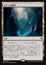 ウギンの聖域/Sanctum of Ugin(BFZ)【日本語】