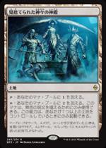 見捨てられた神々の神殿/Shrine of the Forsaken Gods(BFZ)【日本語】