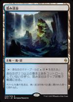 窪み渓谷/Sunken Hollow(BFZ)【日本語】