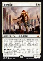 タズリ将軍/General Tazri(OGW)【日本語】