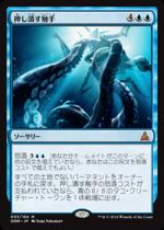 押し潰す触手/Crush of Tentacles(OGW)【日本語】