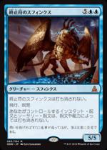 終止符のスフィンクス/Sphinx of the Final Word(OGW)【日本語】