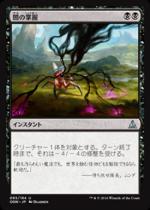 闇の掌握/Grasp of Darkness(OGW)【日本語】