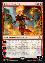 炎呼び、チャンドラ/Chandra, Flamecaller(OGW)【日本語】