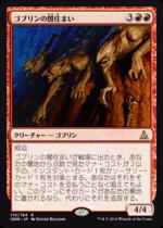 ゴブリンの闇住まい/Goblin Dark-Dwellers(OGW)【日本語】