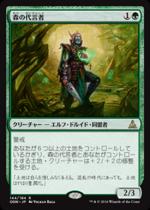 森の代言者/Sylvan Advocate(OGW)【日本語】