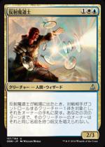 反射魔道士/Reflector Mage(OGW)【日本語】