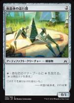 面晶体の這行器/Hedron Crawler(OGW)【日本語】