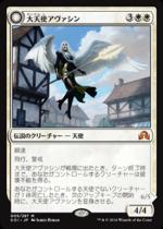大天使アヴァシン/Archangel Avacyn(SOI)【日本語】