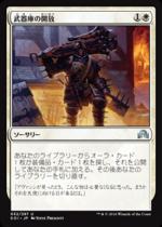 武器庫の開放/Open the Armory(SOI)【日本語】