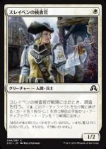 スレイベンの検査官/Thraben Inspector(SOI)【日本語】