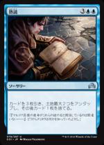 熟読/Pore Over the Pages(SOI)【日本語】