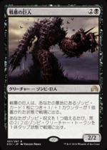 戦墓の巨人/Diregraf Colossus(SOI)【日本語】