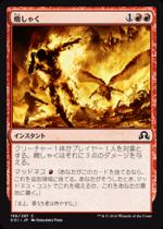 癇しゃく/Fiery Temper(SOI)【日本語】