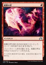 稲妻の斧/Lightning Axe(SOI)【日本語】