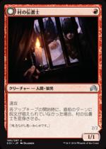 村の伝書士/Village Messenger(SOI)【日本語】