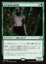 死天狗茸の栽培者/Deathcap Cultivator(SOI)【日本語】