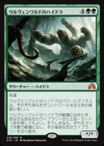 ウルヴェンワルドのハイドラ/Ulvenwald Hydra(SOI)【日本語】
