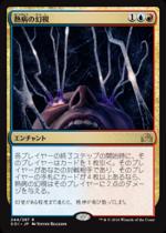 熱病の幻視/Fevered Visions(SOI)【日本語】