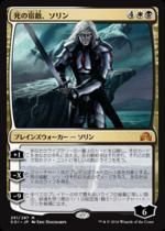死の宿敵、ソリン/Sorin, Grim Nemesis(SOI)【日本語】