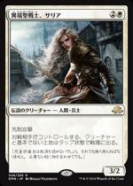 異端聖戦士、サリア/Thalia, Heretic Cathar(EMN)【日本語】