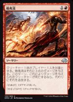 焼夷流/Incendiary Flow(EMN)【日本語】