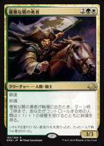 優雅な鷺の勇者/Heron's Grace Champion(EMN)【日本語】