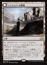 ハンウィアーの要塞/Hanweir Battlements(EMN)【日本語】