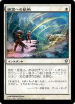 精霊への挑戦/Brave the Elements(ZEN)【日本語】