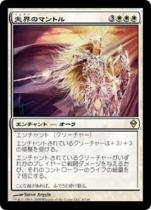 天界のマントル/Celestial Mantle(ZEN)【日本語】