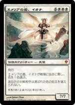 エメリアの盾、イオナ/Iona, Shield of Emeria(ZEN)【日本語】