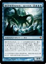 潮汐を作るもの、ロートス/Lorthos, the Tidemaker(ZEN)【日本語】
