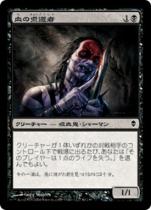 血の求道者/Blood Seeker(ZEN)【日本語】