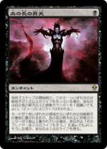 血の長の昇天/Bloodchief Ascension(ZEN)【日本語】