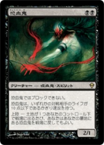 恐血鬼/Bloodghast(ZEN)【日本語】