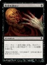 見栄え損ない/Disfigure(ZEN)【日本語】