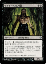 マラキールの門番/Gatekeeper of Malakir(ZEN)【日本語】