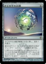 かごの中の太陽/Caged Sun(NPH)【日本語】