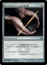 ダークスティールの秘宝/Darksteel Relic(NPH)【日本語】