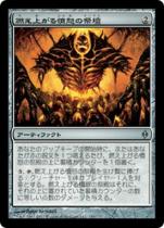 燃え上がる憤怒の祭殿/Shrine of Burning Rage(NPH)【日本語】
