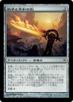 戦争と平和の剣/Sword of War and Peace(NPH)【日本語】