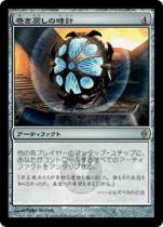 巻き戻しの時計/Unwinding Clock(NPH)【日本語】
