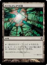 ファイレクシアの核/Phyrexia's Core(NPH)【日本語】